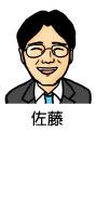 聖蹟桜ヶ丘 数字が苦手な個人事業主の味方 佐藤ひろたか税理士事務所より