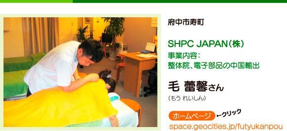 SHPC JAPAN(株)毛 蕾馨さん