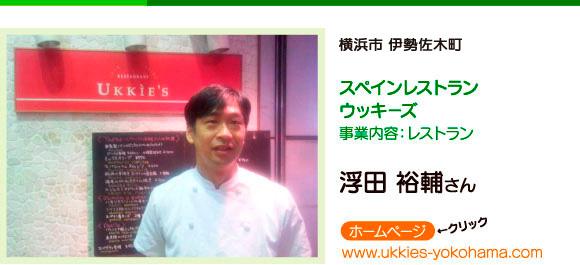 スペインレストラン ウッキ-ズ 浮田 裕輔さん